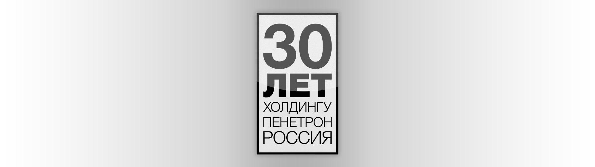 30 лет холдингу «Пенетрон-Россия»